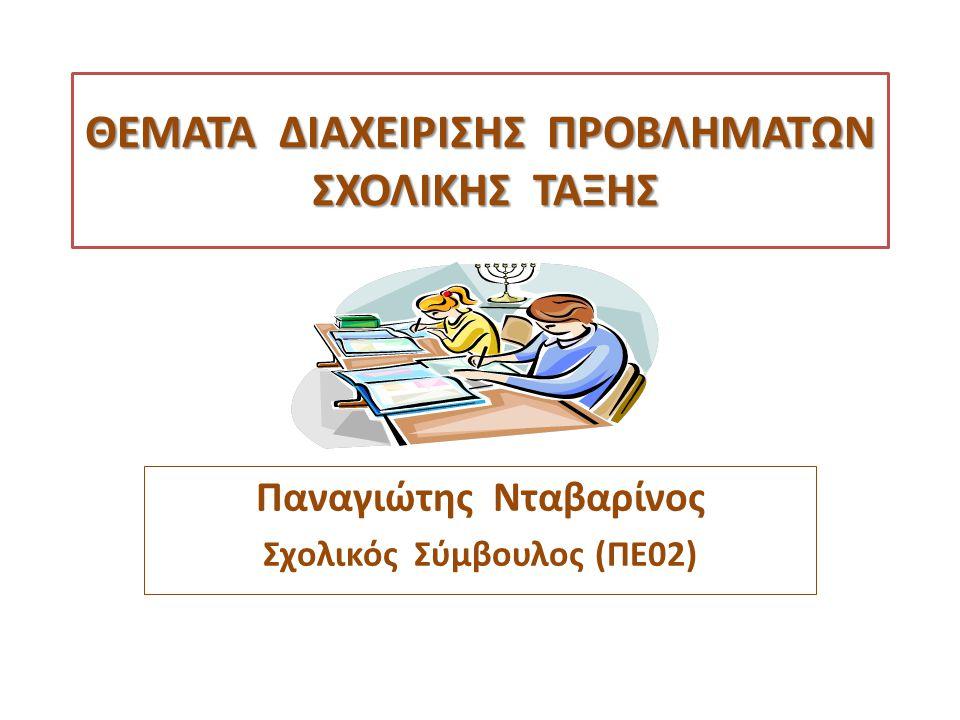ΘΕΜΑΤΑ ΔΙΑΧΕΙΡΙΣΗΣ ΠΡΟΒΛΗΜΑΤΩΝ ΣΧΟΛΙΚΗΣ ΤΑΞΗΣ Παναγιώτης Νταβαρίνος Σχολικός Σύμβουλος (ΠΕ02)
