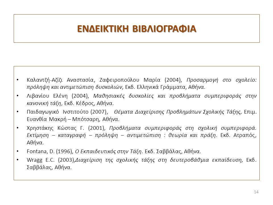 ΕΝΔΕΙΚΤΙΚΗ ΒΙΒΛΙΟΓΡΑΦΙΑ Καλαντζή-Αζίζι Αναστασία, Ζαφειροπούλου Μαρία (2004), Προσαρμογή στο σχολείο: πρόληψη και αντιμετώπιση δυσκολιών, Εκδ. Ελληνικ