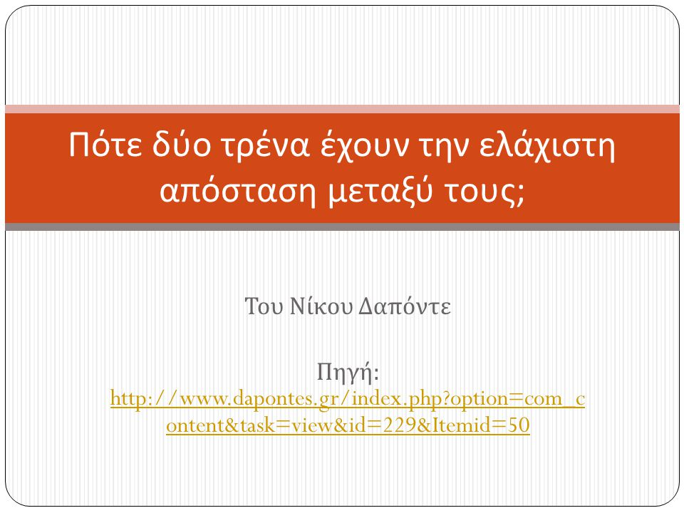 Του Νίκου Δαπόντε Πηγή : http://www.dapontes.gr/index.php?option=com_c ontent&task=view&id=229&Itemid=50 http://www.dapontes.gr/index.php?option=com_c