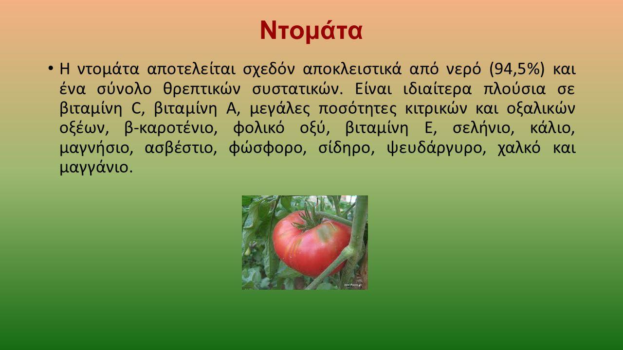 Ντομάτα Η ντομάτα αποτελείται σχεδόν αποκλειστικά από νερό (94,5%) και ένα σύνολο θρεπτικών συστατικών. Είναι ιδιαίτερα πλούσια σε βιταμίνη C, βιταμίν