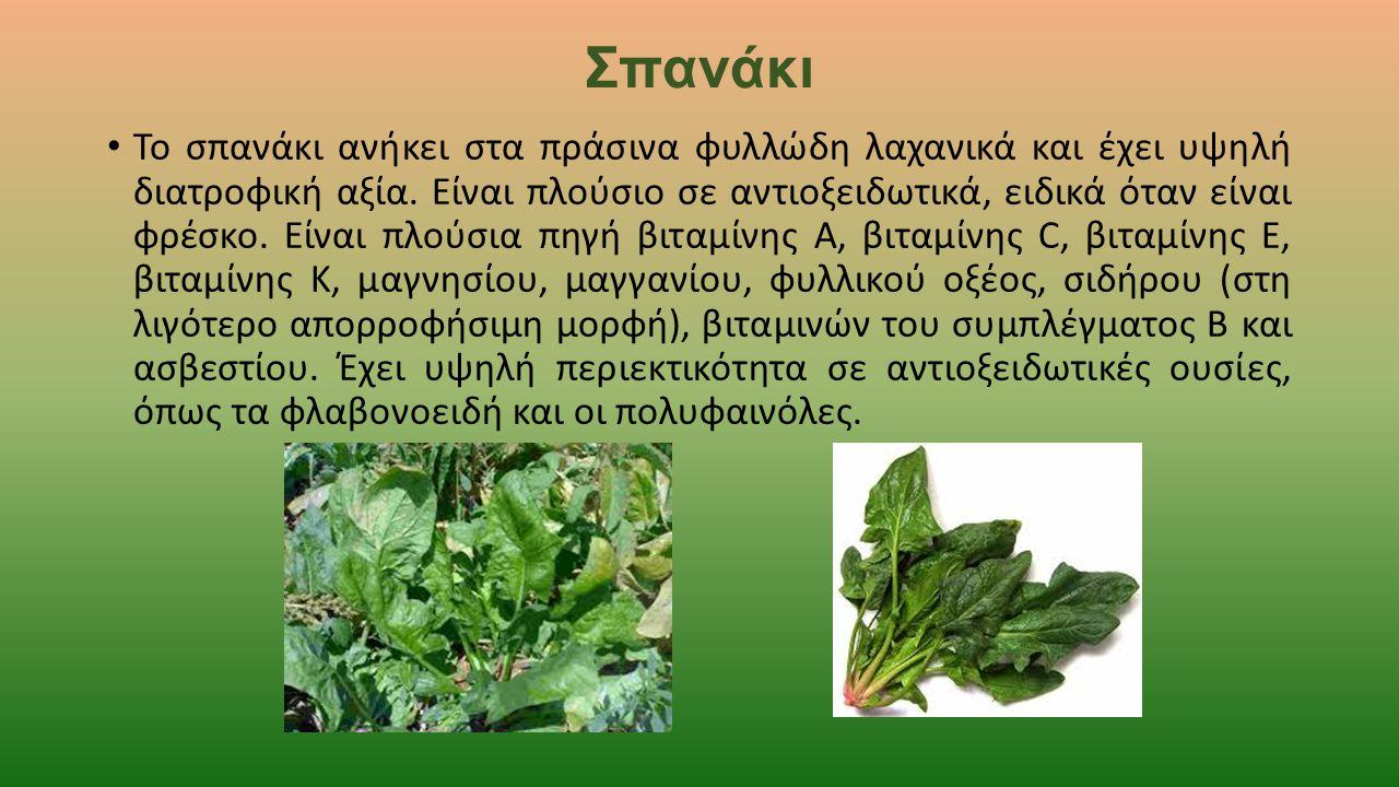 Σπανάκι Το σπανάκι ανήκει στα πράσινα φυλλώδη λαχανικά και έχει υψηλή διατροφική αξία. Είναι πλούσιο σε αντιοξειδωτικά, ειδικά όταν είναι φρέσκο. Είνα