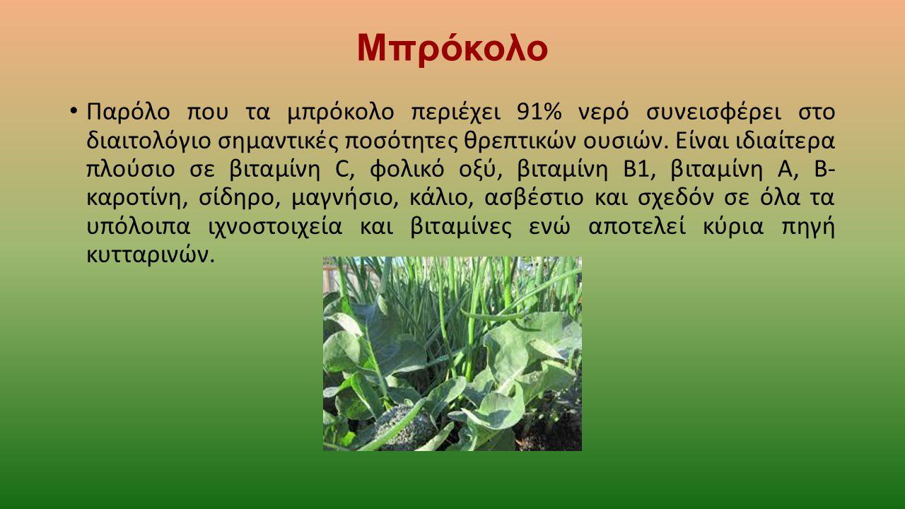 Μπρόκολο Παρόλο που τα μπρόκολο περιέχει 91% νερό συνεισφέρει στο διαιτολόγιο σημαντικές ποσότητες θρεπτικών ουσιών. Είναι ιδιαίτερα πλούσιο σε βιταμί