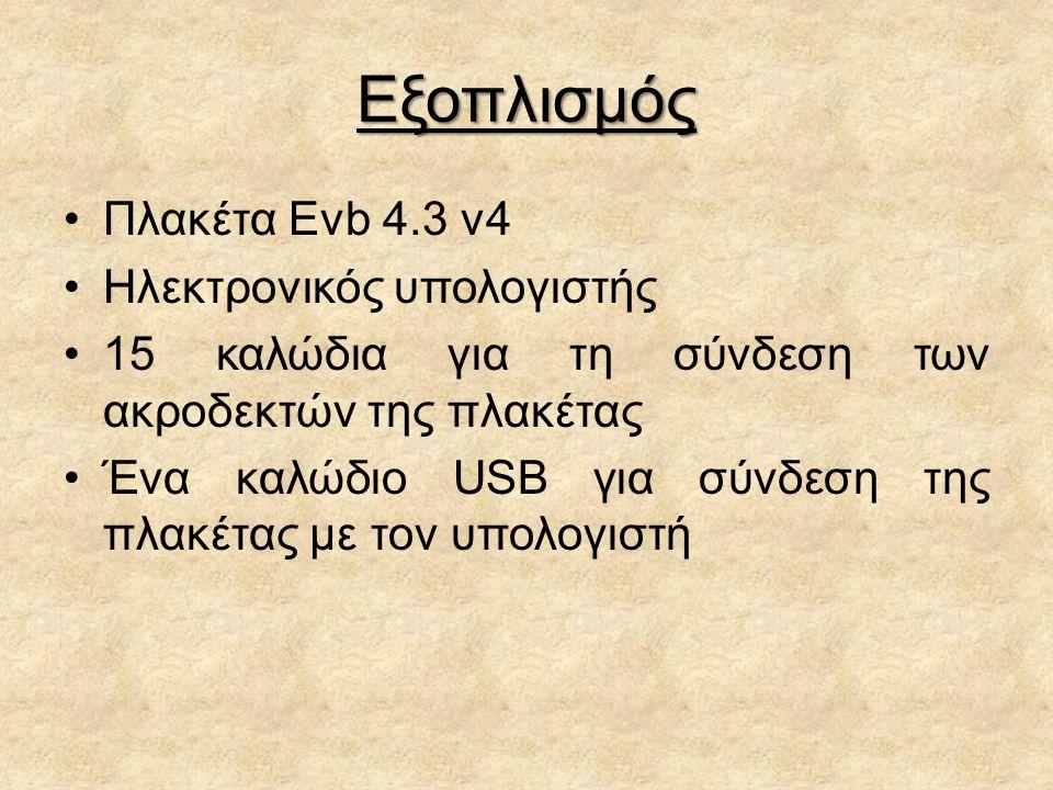 Η πλακέτα EvB 4.3 v4