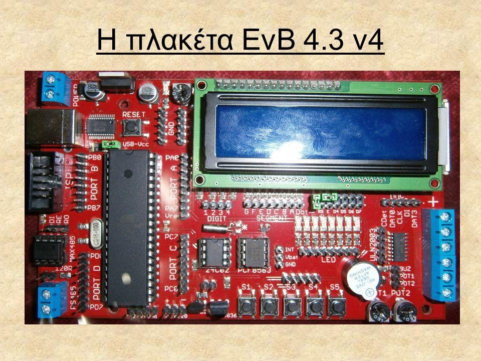 Λογισμικό Atmel Studio 6.1 ( http://www.atmel.com/tools/atmelstudio.aspx ) http://www.atmel.com/tools/atmelstudio.aspx AVRDUDE ( www.and-tech.pl/files/EvBISP.zip ) www.and-tech.pl/files/EvBISP.zip Περιβάλλον ανάπτυξης Arduino ( http://arduino.cc/en/Main/Software ) http://arduino.cc/en/Main/Software