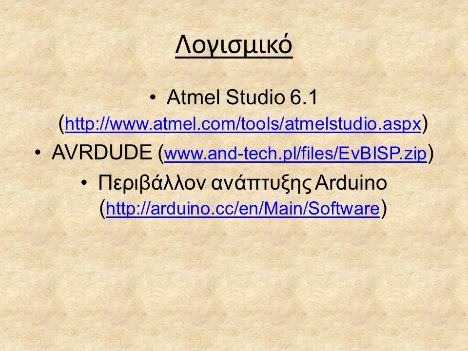 Λογισμικό Atmel Studio 6.1 ( http://www.atmel.com/tools/atmelstudio.aspx ) http://www.atmel.com/tools/atmelstudio.aspx AVRDUDE ( www.and-tech.pl/files