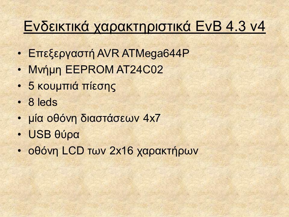 Ενδεικτικά χαρακτηριστικά ATmega644P Επεξεργαστή AVR των 8bit 131 εντολές, οι περισσότερες εκτελούνται σε ένα μόνο κύκλο του ρολογιού 32 ακροδέκτες εισόδου/εξόδου γενικής χρήσης 64Kbytes FLASH Memory 4Kbytes SRAM Memory 2048bytes EEPROM Memory