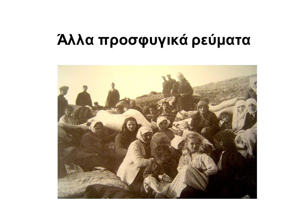 1916: πρόσφυγες από την Ανατολική Μακεδονία (κατάληψη από Βούλγαρους – σύμμαχοι των Γερμανών – Α΄ Παγκ.