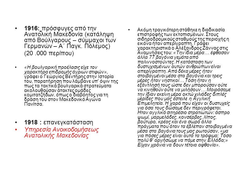 1919: Συνθήκη του Νεϊγύ Παραχώρηση Δυτικής Θράκης στην ΄Ελλάδα Συνημμένο: Σύμφωνο περί αμοιβαίας μεταναστεύσεως μεταξύ Ελλάδος και Βουλγαρίας 50.000 Βούλγαροι αποχωρούν από την Ελλάδα 30.000 Έλληνες αποχωρούν από τη Βουλγαρία