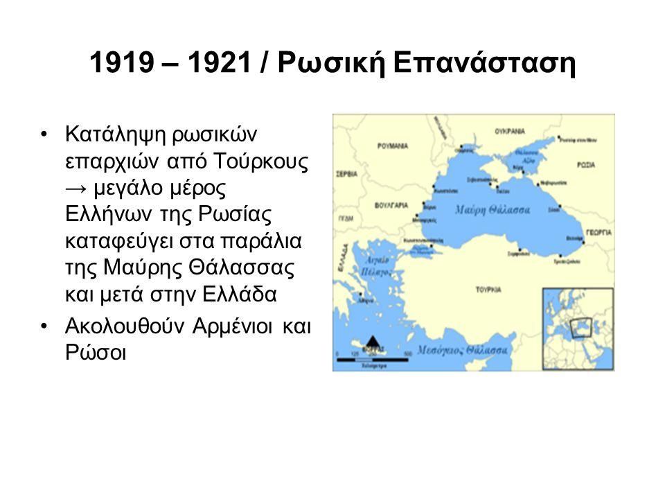 Άλλα προσφυγικά ρεύματα 1914: από τη Βόρειο Ήπειρο 1919: από τη Ρουμανία (από περιοχές – πεδία πολεμικών συγκρούσεων) 1919: από Νοτιοδυτική Μικρά Ασία (υπό ιταλική κατοχή), το Αϊδίνιο και το εσωτερικό της Μικράς Ασίας 1912 – 1921: από τα ιταλοκρατούμενα Δωδεκάνησα  Μέχρι το 1920 800.000 πρόσφυγες περίπου