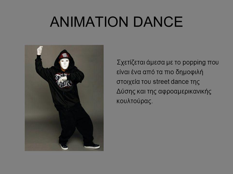 ΑΝΙΜΑΤΙΟΝ DANCE Σχετίζεται άμεσα με το popping που είναι ένα από τα πιο δημοφιλή στοιχεία του street dance της Δύσης και της αφροαμερικανικής κουλτούρας.
