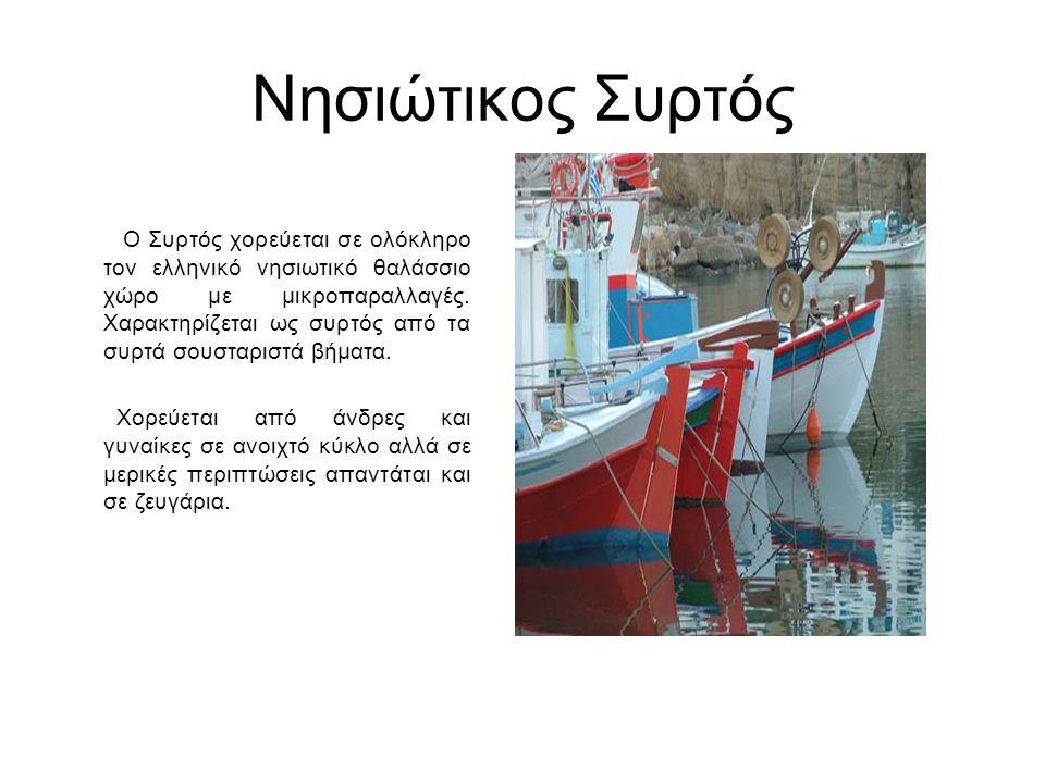 Νησιώτικος Συρτός Ο Συρτός χορεύεται σε ολόκληρο τον ελληνικό νησιωτικό θαλάσσιο χώρο με μικροπαραλλαγές.