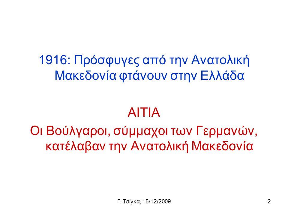 Γ. Τσίγκα, 15/12/20092 1916: Πρόσφυγες από την Ανατολική Μακεδονία φτάνουν στην Ελλάδα ΑΙΤΙΑ Οι Βούλγαροι, σύμμαχοι των Γερμανών, κατέλαβαν την Ανατολ