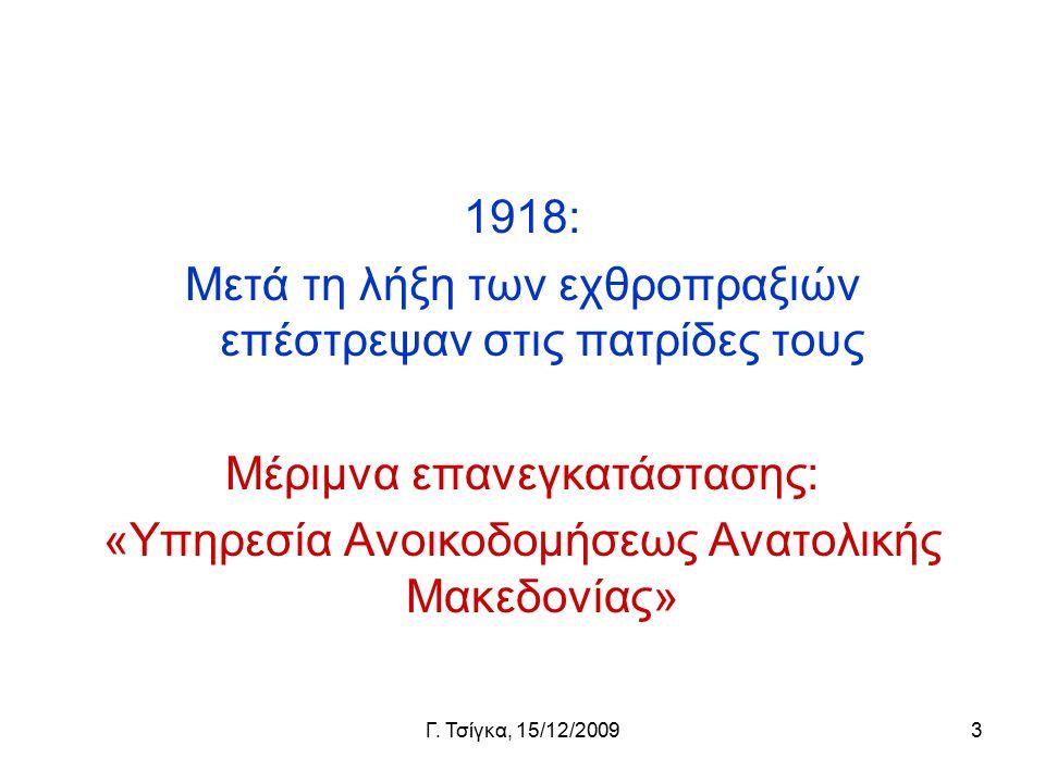 Γ. Τσίγκα, 15/12/20093 1918: Μετά τη λήξη των εχθροπραξιών επέστρεψαν στις πατρίδες τους Μέριμνα επανεγκατάστασης: «Υπηρεσία Ανοικοδομήσεως Ανατολικής