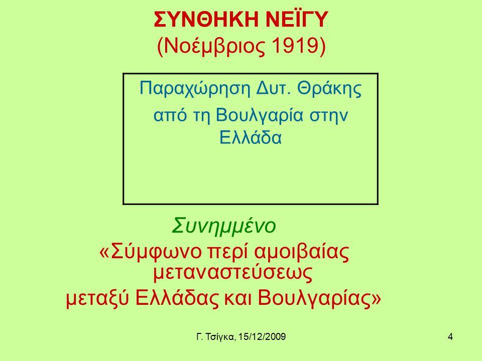 Γ. Τσίγκα, 15/12/20094 ΣΥΝΘΗΚΗ ΝΕΪΓΥ (Νοέμβριος 1919) Συνημμένο «Σύμφωνο περί αμοιβαίας μεταναστεύσεως μεταξύ Ελλάδας και Βουλγαρίας» Παραχώρηση Δυτ.