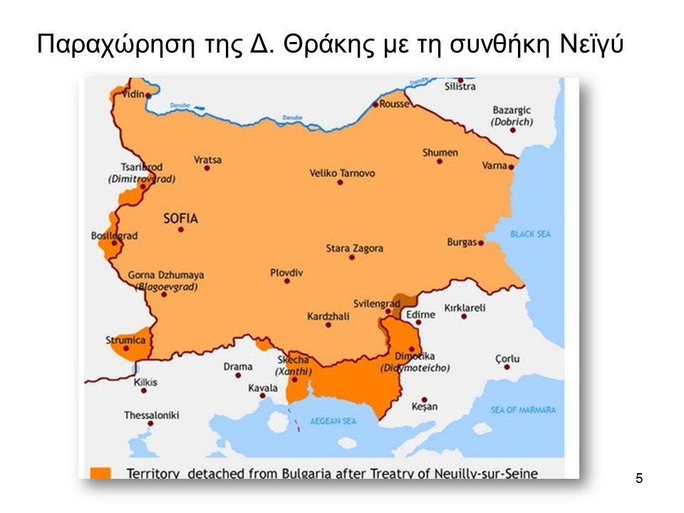 Παραχώρηση της Δ. Θράκης με τη συνθήκη Νεϊγύ 5