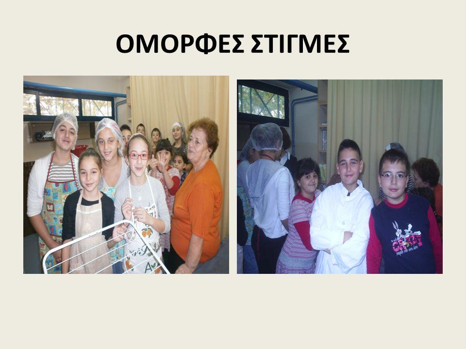 ΟΜΟΡΦΕΣ ΣΤΙΓΜΕΣ