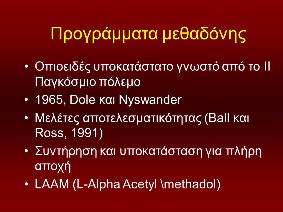 Προγράμματα μεθαδόνης Οπιοειδές υποκατάστατο γνωστό από το ΙΙ Παγκόσμιο πόλεμο 1965, Dole και Nyswander Μελέτες αποτελεσματικότητας (Ball και Ross, 1991) Συντήρηση και υποκατάσταση για πλήρη αποχή LAAM (L-Alpha Acetyl \methadol)