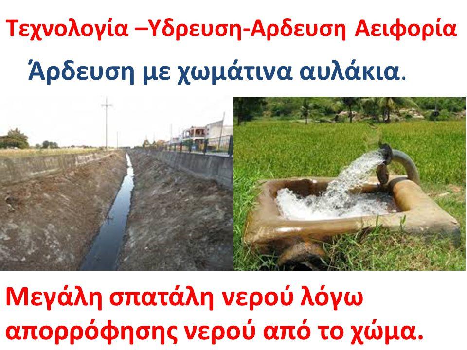 Μεγάλη εξοικονόμηση νερού 60% Βελτιωμένα συστήματα άρδευσης