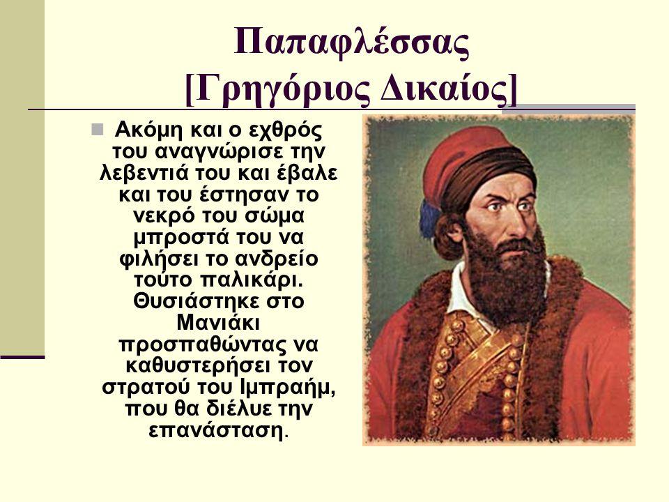 Παπαφλέσσας [Γρηγόριος Δικαίος] Ακόμη και ο εχθρός του αναγνώρισε την λεβεντιά του και έβαλε και του έστησαν το νεκρό του σώμα μπροστά του να φιλήσει