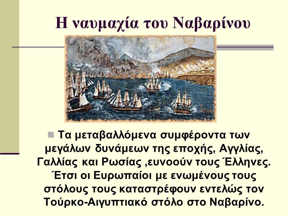 Η ναυμαχία του Ναβαρίνου Τα μεταβαλλόμενα συμφέροντα των μεγάλων δυνάμεων της εποχής, Αγγλίας, Γαλλίας και Ρωσίας,ευνοούν τους Έλληνες. Έτσι οι Ευρωπα