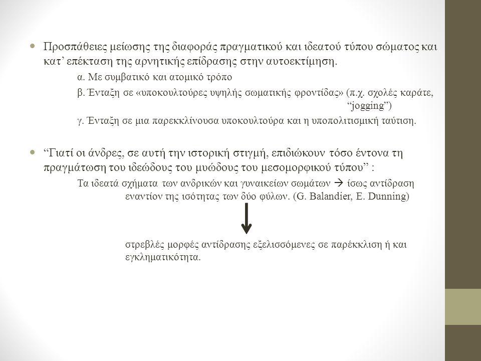 Η σημασία του ανδρισμού για τους όρους ζωής της εργατικής τάξης M.