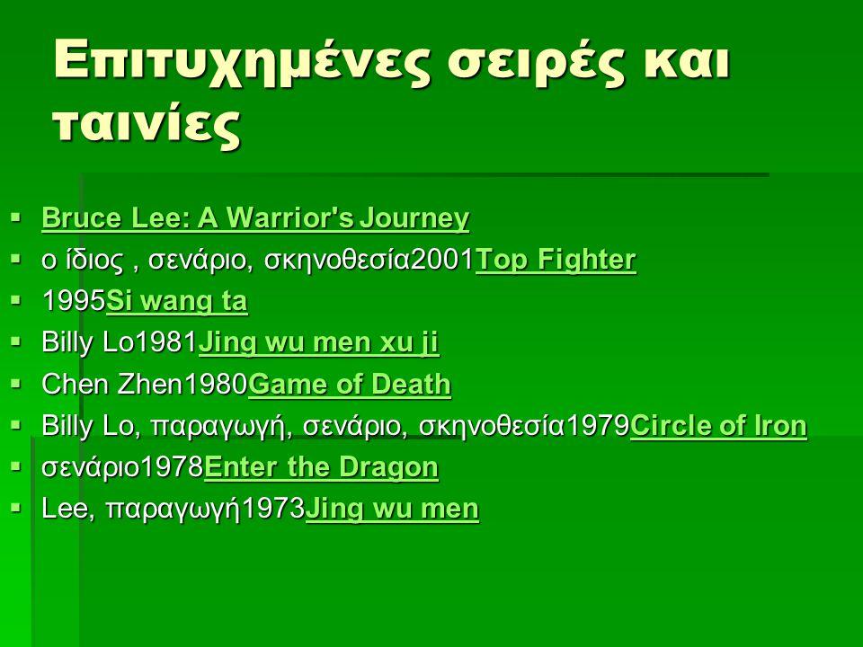 Επιτυχημένες σειρές και ταινίες  Bruce Lee: A Warrior's Journey Bruce Lee: A Warrior's Journey Bruce Lee: A Warrior's Journey  ο ίδιος, σενάριο, σκη