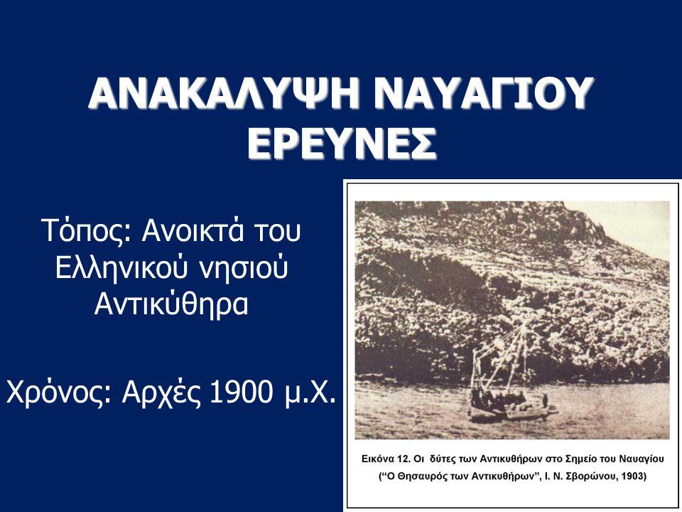ANΑΚΑΛΥΨΗ ΝΑΥΑΓΙΟΥ ΕΡΕΥΝΕΣ Τόπος: Ανοικτά του Ελληνικού νησιού Αντικύθηρα Χρόνος: Αρχές 1900 μ.Χ.