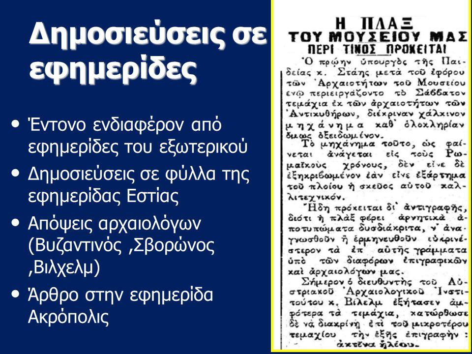 Δημοσιεύσεις σε εφημερίδες Έντονο ενδιαφέρον από εφημερίδες του εξωτερικού Δημοσιεύσεις σε φύλλα της εφημερίδας Εστίας Απόψεις αρχαιολόγων (Βυζαντινός