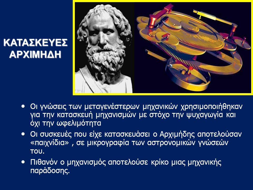 ΚΑΤΑΣΚΕΥΕΣ ΑΡΧΙΜΗΔΗ Οι γνώσεις των μεταγενέστερων μηχανικών χρησιμοποιήθηκαν για την κατασκευή μηχανισμών με στόχο την ψυχαγωγία και όχι την ωφελιμότη