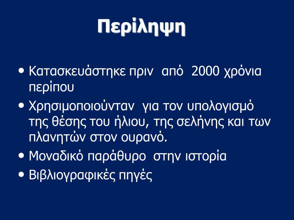 ΟΜΑΔΑ 3 ΕΡΕΥΝΕΣ ΝΑΥΑΓΙΟΥ ΕΝΑΛΙΑ ΑΡΧΑΙΟΛΟΓΙΑ ΟΜΑΔΑ 3 ΕΡΕΥΝΕΣ ΝΑΥΑΓΙΟΥ ΕΝΑΛΙΑ ΑΡΧΑΙΟΛΟΓΙΑ Ζωή Μπαλάφα Λευτέρης Πιπερίδης Γρηγόρης Οικονόμου Ελένη Κίτσου