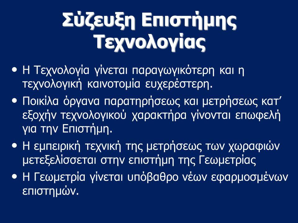 Βασικά μηχανικά όργανα των Αρχαίων Ελλήνων: Αστρολάβος Ίππαρχου Διήρης Δίολκος Καταπέλτης Τριήρης Ύδραυλις