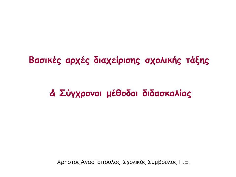 Βασικές αρχές διαχείρισης σχολικής τάξης & Σύγχρονοι μέθοδοι διδασκαλίας Χρήστος Αναστόπουλος, Σχολικός Σύμβουλος Π.Ε.