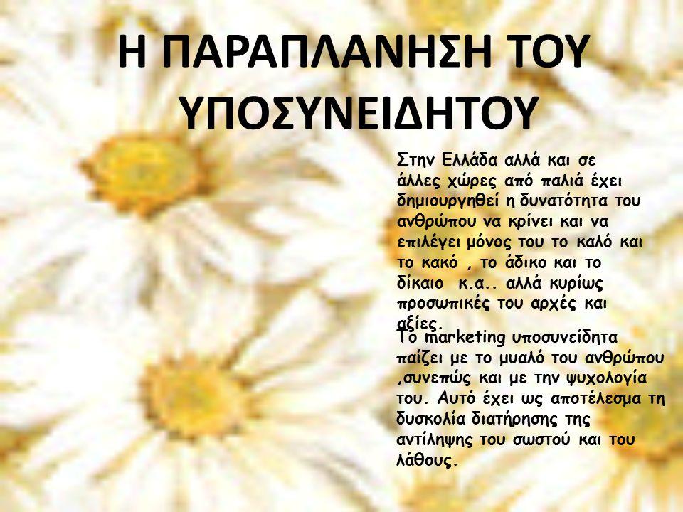 Στην Ελλάδα αλλά και σε άλλες χώρες από παλιά έχει δημιουργηθεί η δυνατότητα του ανθρώπου να κρίνει και να επιλέγει μόνος του το καλό και το κακό, το άδικο και το δίκαιο κ.α..