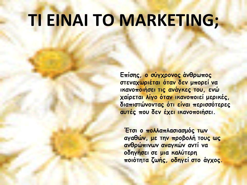 ΤΑ ΜΜΕ ΣΗΜΕΡΑ Ακόμα, χάρη στα ΜΜΕ οι αγορές δείχνουν μία ανοδική πορεία στα προϊόντα που αφορούν τις ανάγκες και την καθημερινότητα των καταναλωτών αφού λειτουργούν ως διαφημιστικά μέσα κάτι το οποίο συμπεραίνουμε από το γεγονός ότι στη διαφήμιση αναφέρονται και τονίζονται μόνο τα πλεονεκτήματα των διαφημιζόμενων προϊόντων ή υπηρεσιών.