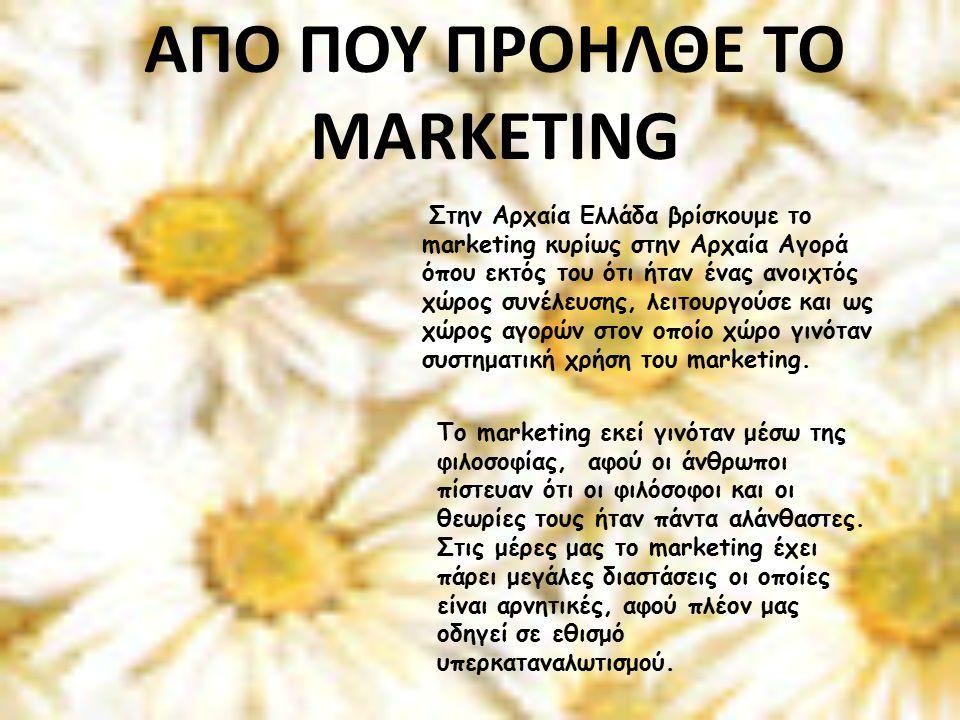 Στην Αρχαία Ελλάδα βρίσκουμε το marketing κυρίως στην Αρχαία Αγορά όπου εκτός του ότι ήταν ένας ανοιχτός χώρος συνέλευσης, λειτουργούσε και ως χώρος αγορών στον οποίο χώρο γινόταν συστηματική χρήση του marketing.