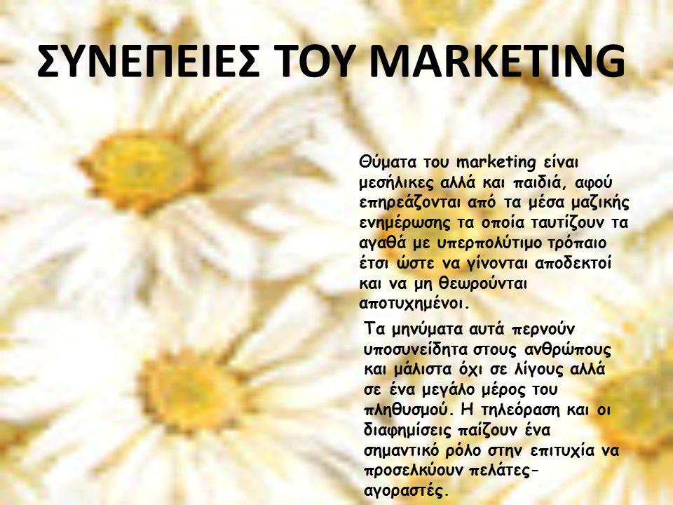 Η διαφήμιση μπορούμε να πούμε πως συμβάλλει δραστικά και αποτελεσματικά στην απόδοση του marketing, αφού εμμέσως υποβάλλει μηνύματα τα οποία στοχεύουν στη μαζική επιρροή και κατεύθυνση του πλήθους προς συγκεκριμένες υπηρεσίες και προϊόντα, δημιουργώντας πρότυπα και επιβάλλοντας αξίες.