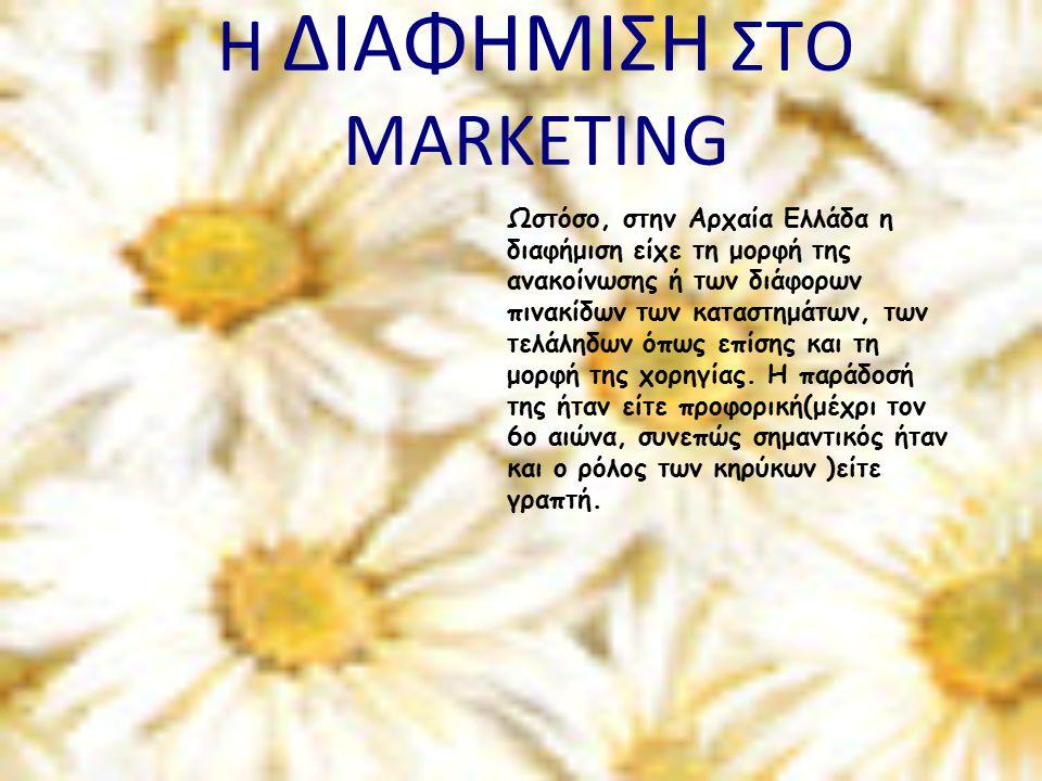 Ωστόσο, στην Αρχαία Ελλάδα η διαφήμιση είχε τη μορφή της ανακοίνωσης ή των διάφορων πινακίδων των καταστημάτων, των τελάληδων όπως επίσης και τη μορφή της χορηγίας.