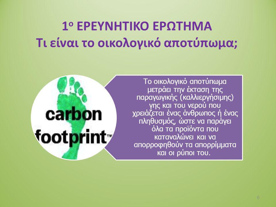 Ποιοι παράγοντες επηρεάζουν το οικολογικό μας αποτύπωμα; Διατροφή Μεταφορές Κτίρια Απορρίμματα Ηλεκτρικές συσκευές Καταναλωτικές συνήθειες 7