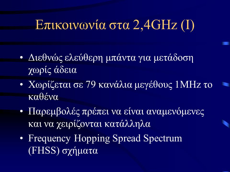 Frequency Slots (79) Time (1packet=625μsec) Frequency Ηopping Spread Spectrum