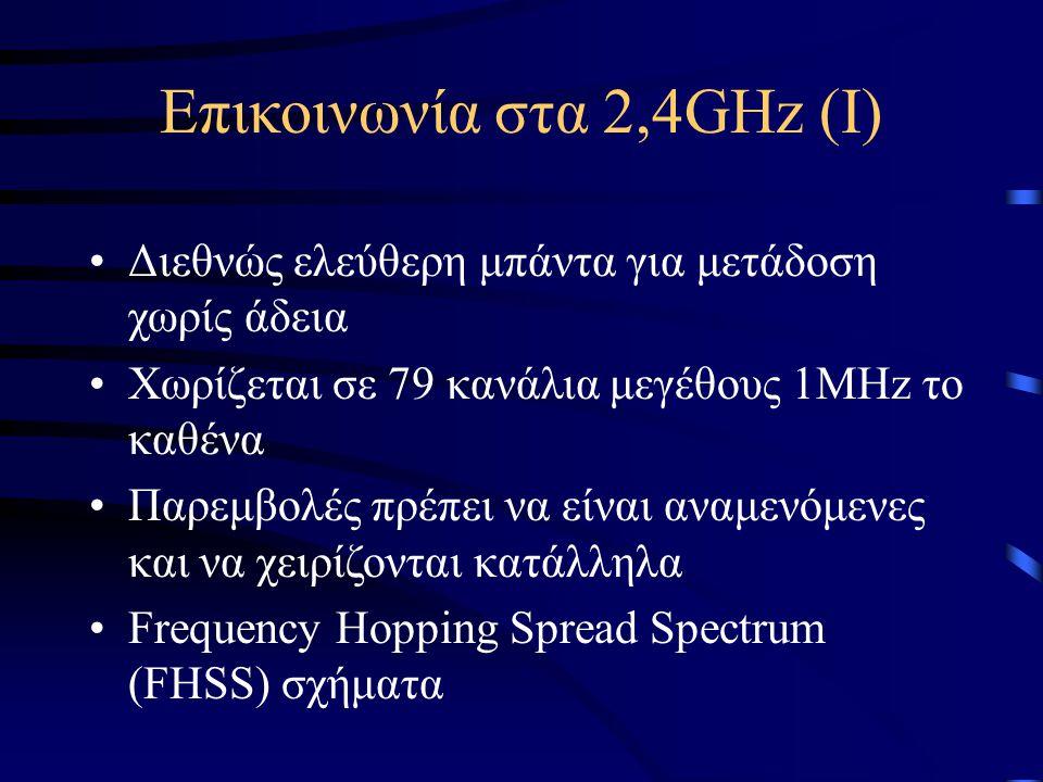 Επικοινωνία στα 2,4GHz (I) Διεθνώς ελεύθερη μπάντα για μετάδοση χωρίς άδεια Χωρίζεται σε 79 κανάλια μεγέθους 1MHz το καθένα Παρεμβολές πρέπει να είναι