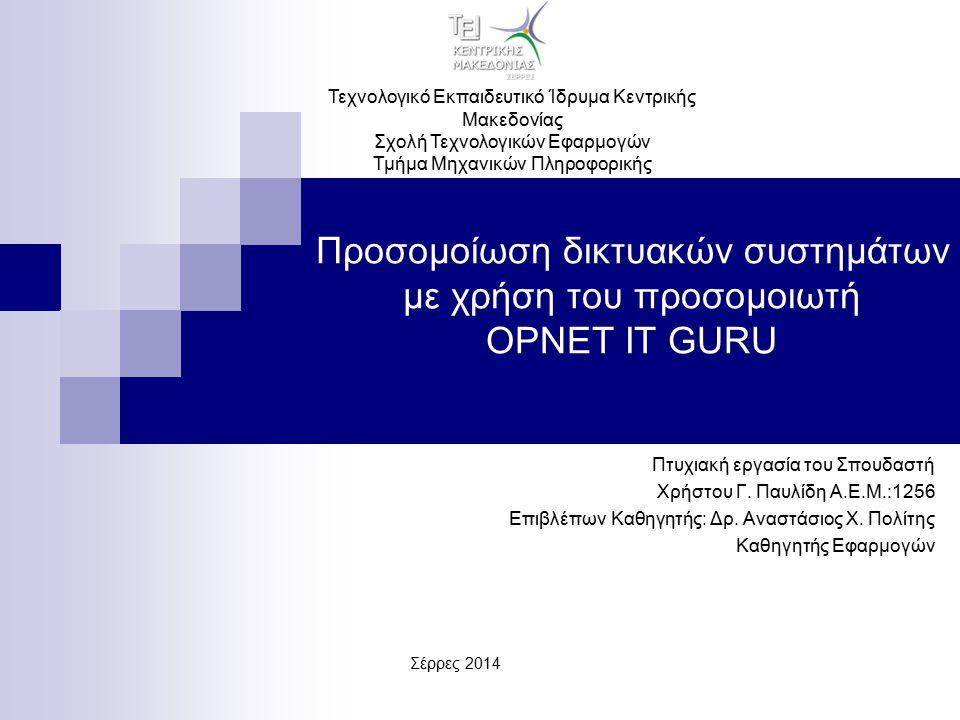 Προσομοίωση δικτυακών συστημάτων με χρήση του προσομοιωτή OPNET IT GURU Πτυχιακή εργασία του Σπουδαστή Χρήστου Γ.