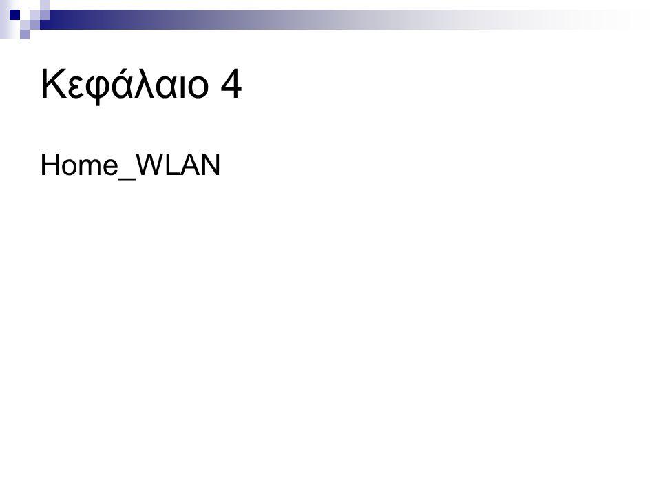 Κεφάλαιο 4 Home_WLAN