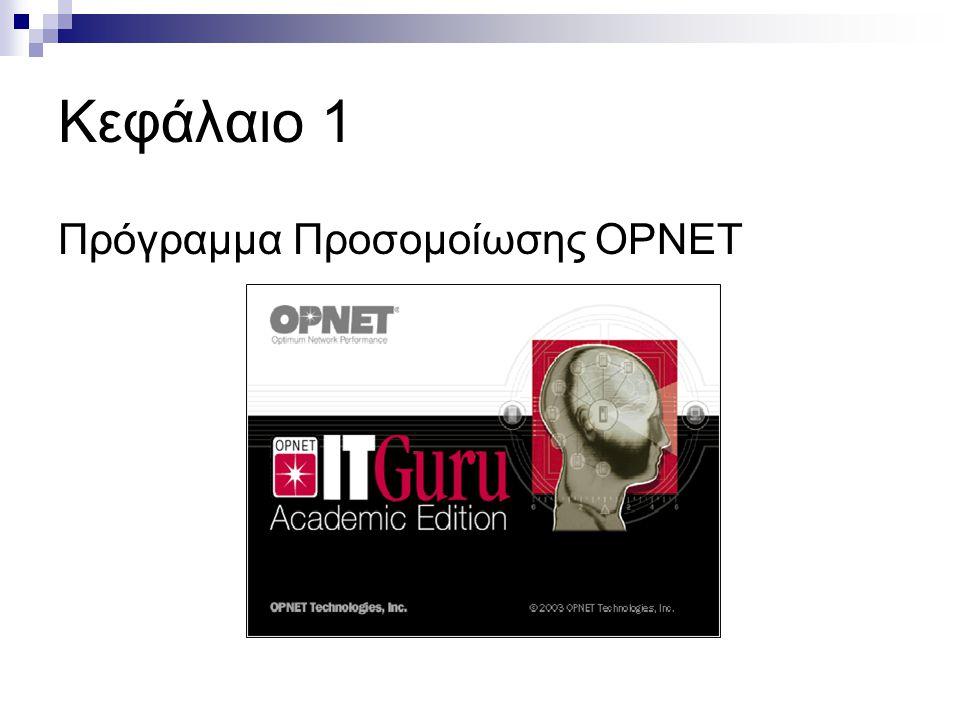 Προγράμματα Προσομοίωσης Δικτύων NS3 GNS3 NetSim OMNet++