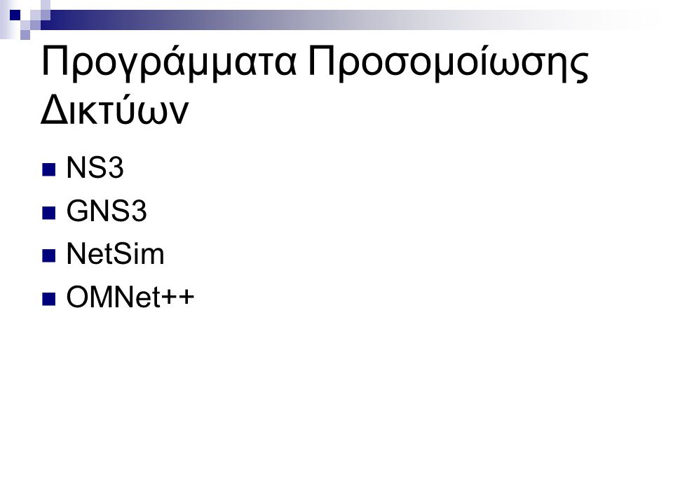 Σενάρια Προσομοίωσης Α/ΑΑριθμός Ασύρματων Η/Υ Ταχύτητα Ασύρματης Σύνδεσης Αριθμός switch Αριθμός Server Χρόνος προσομοίωσης 1 ο Σενάριο1011Mbps123 hours 2 ο Σενάριο2011Mbps123 hours 3 ο Σενάριο3011Mbps123 hours 4 ο Σενάριο4011Mbps123 hours Στον παρακάτω πίνακα αναγράφονται συγκεντρωτικά τα στοιχεία που χρησιμοποιήθηκαν για την δημιουργεί των σεναρίων