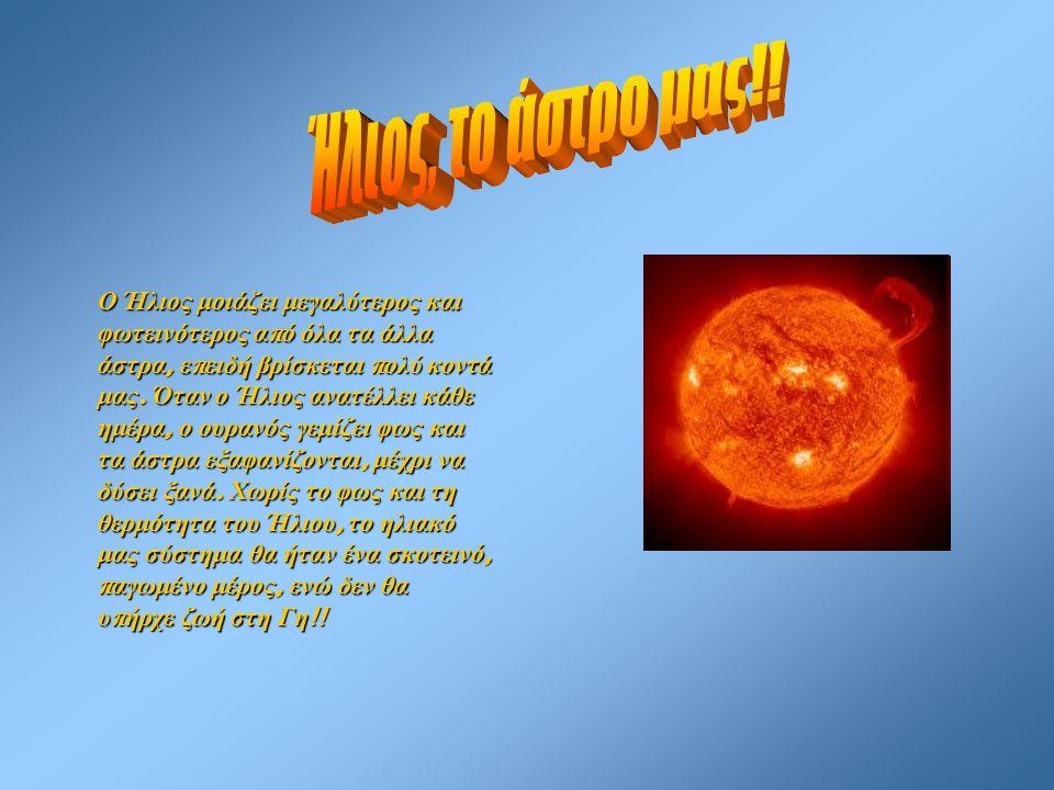 Ο Ήλιος μοιάζει μεγαλύτερος και φωτεινότερος από όλα τα άλλα άστρα, επειδή βρίσκεται πολύ κοντά μας. Όταν ο Ήλιος ανατέλλει κάθε ημέρα, ο ουρανός γεμί