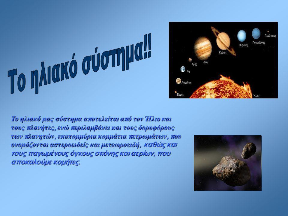 Το ηλιακό μας σύστημα αποτελείται από τον Ήλιο και τους πλανήτες, ενώ περιλαμβάνει και τους δορυφόρους των πλανητών, εκατομμύρια κομμάτια πετρωμάτων,