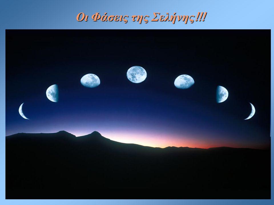 Οι Φάσεις της Σελήνης !!!