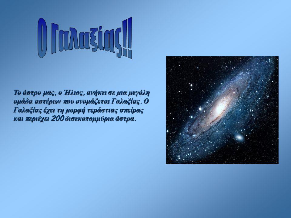 Το άστρο μας, ο Ήλιος, ανήκει σε μια μεγάλη ομάδα αστέρων που ονομάζεται Γαλαξίας. Ο Γαλαξίας έχει τη μορφή τεράστιας σπείρας και περιέχει 200 δισεκατ