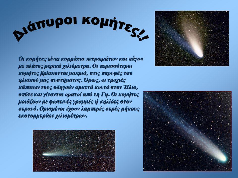 Οι κομήτες είναι κομμάτια π ετρωμάτων και π άγου με π λάτος μερικά χιλιόμετρα. Οι π ερισσότεροι κομήτες βρίσκονται μακριά, στις π αρυφές του ηλιακού μ