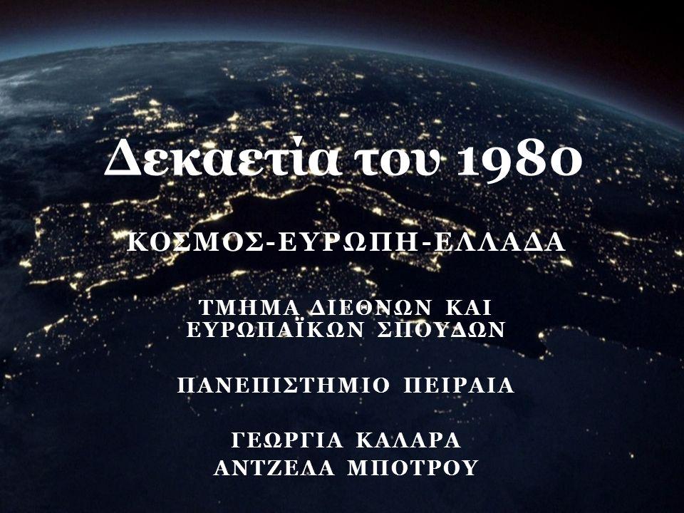 Δεκαετία του 1980 ΕΛΛΑΔΑ
